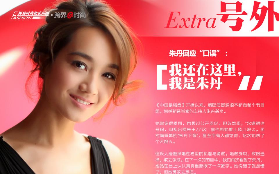 中国创造时尚颁奖盛典_网易时尚