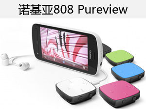 诺基亚808 Pureview