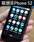 联想乐Phone S2