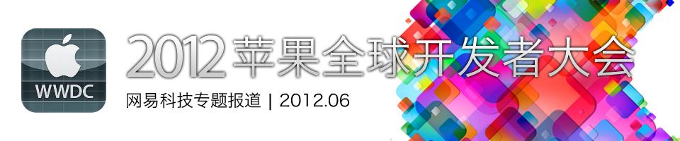 苹果全球开发者大会