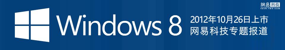 Windows 8将于10月26日上市