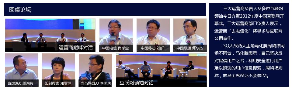 2012互联网大会_网易科技专题_圆桌论坛