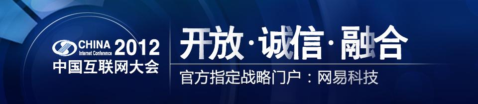 2012中国互联网大会_网易科技专题