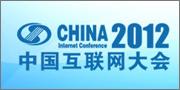 2012中国互联网大会