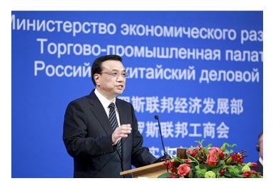 中俄投资和贸易促进会议开幕式