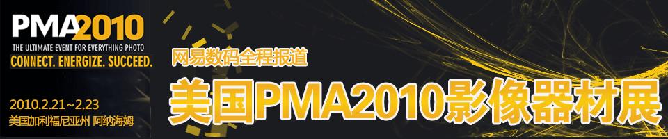 PMA2010