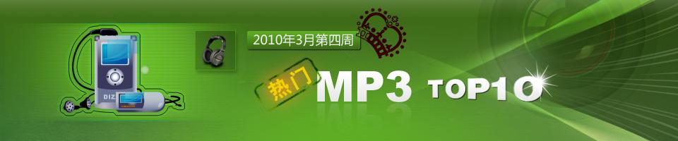 热门MP3排行榜
