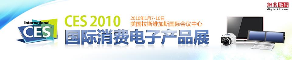 全程跟踪报道:CES2010国际消费电子产品展