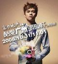 张敬轩广州演唱会海报
