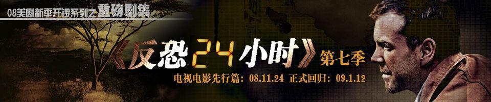 反恐24小时第七季