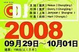 2008重庆音乐节