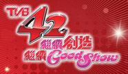 TVB第42周年台庆