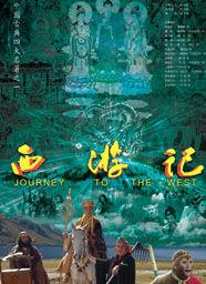 浙江版《西游记》