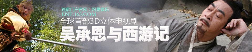吴承恩与西游记