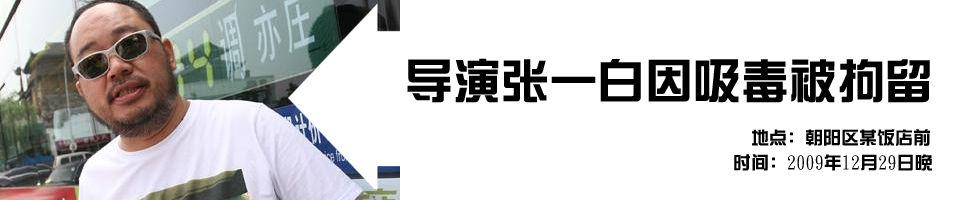 导演张一白因吸毒被拘留