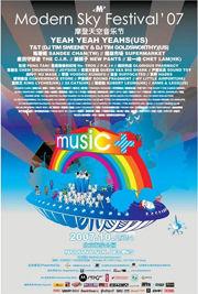 摩登天空音乐节海报