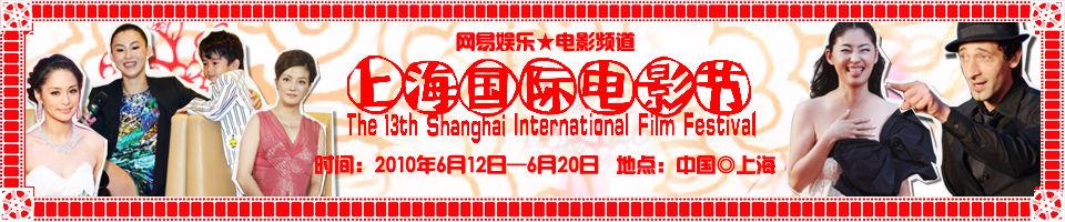 第13届上海国际电影节