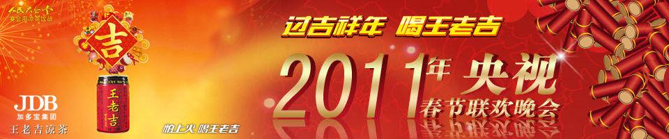 2011年央视春晚_网易娱乐