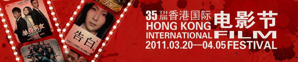 第35届香港国际电影节