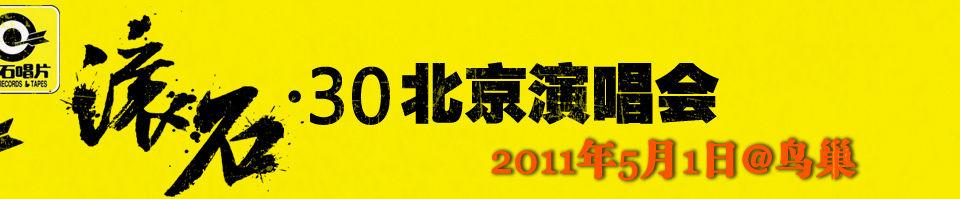 """""""快乐天堂 滚石30演唱会"""""""