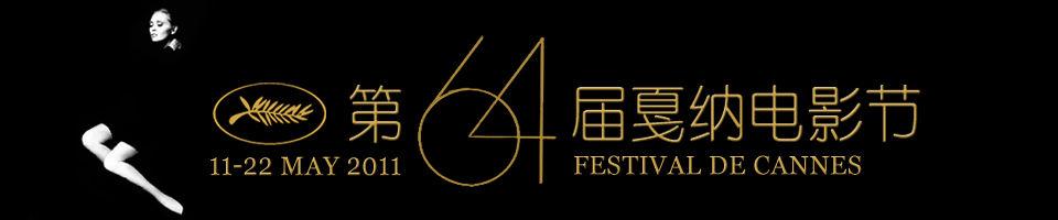 第64届戛纳电影节