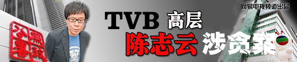 TVB陈志云涉贪案