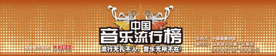 中国音乐流行榜