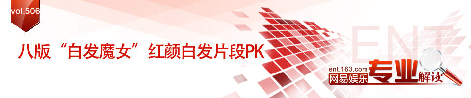 《白发魔女》白发片段PK