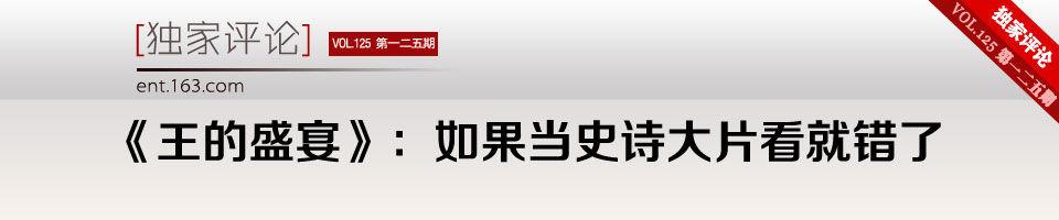 《王的盛宴》于2012年11月29日公映。