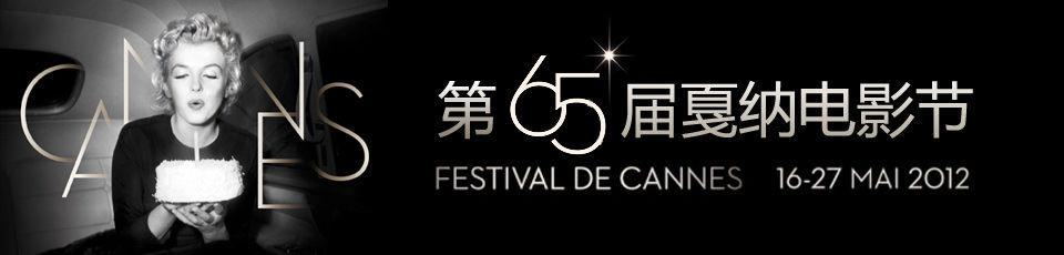 第65届戛纳电影节
