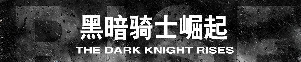 《蝙蝠侠前传3:黑暗骑士崛起》