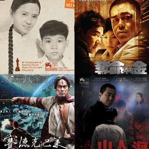 2011年第68届威尼斯电影节上《桃姐》、《夺命金》、《赛德克巴莱》、《人山人海》四部华语片入围主竞赛单元,两部有奖,比东道主还风光。