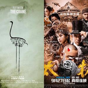 《告诉他们,我乘白鹤去了》和《太极》才是华语电影工业两种极端的典型代表。