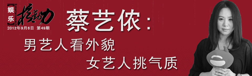 唐人电影公司总裁蔡艺侬
