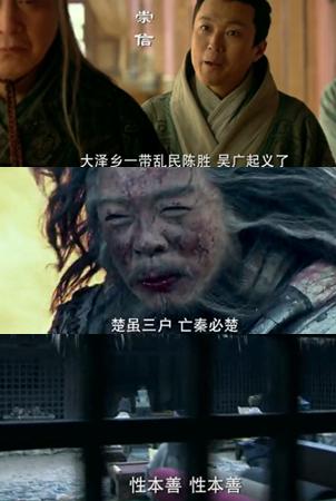 《楚汉传奇》硬伤