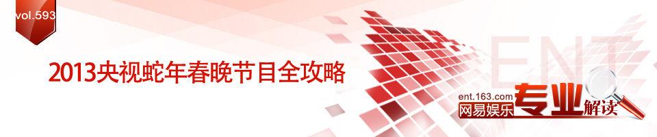 2013央视蛇年春晚节目全攻略