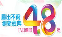 TVB第46周年台庆