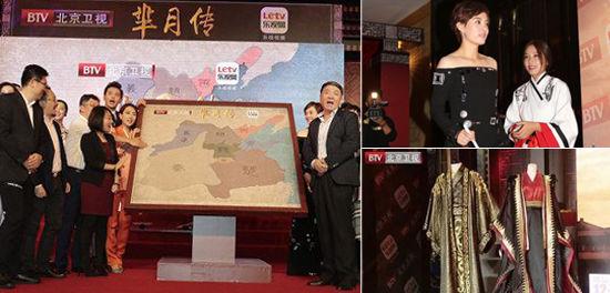 北京卫视芈月传发布会