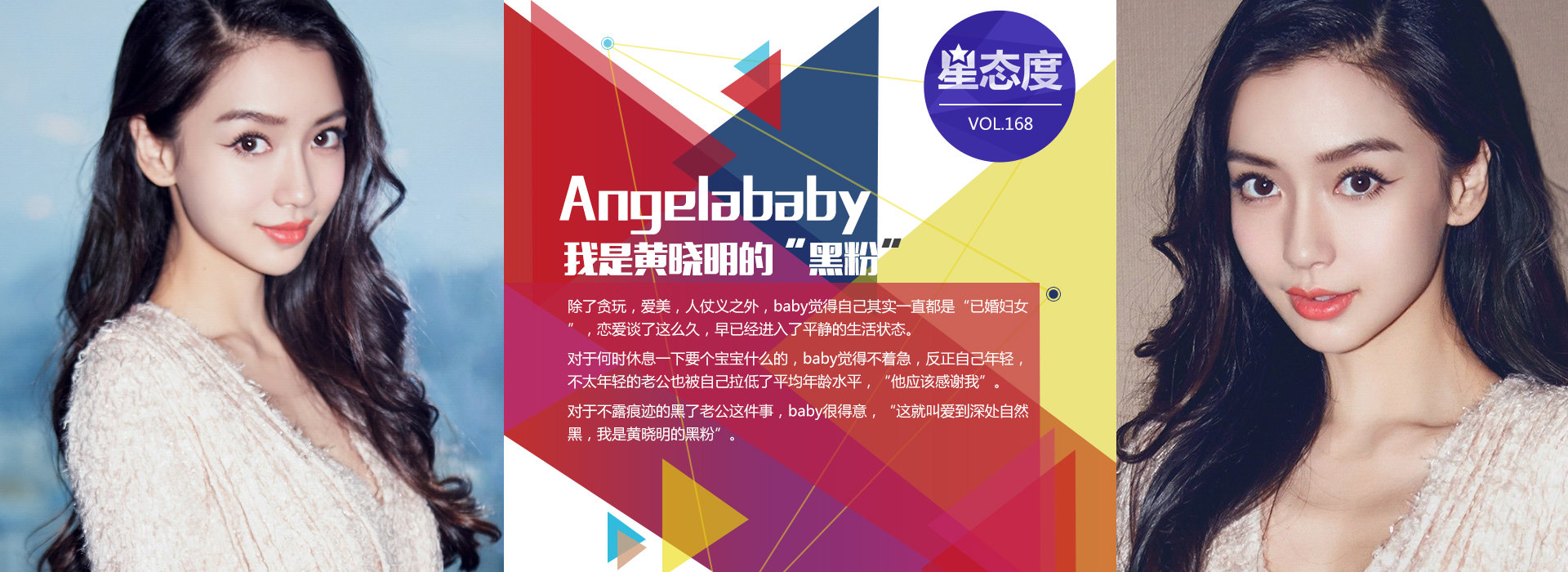网易星态度_Angelababy