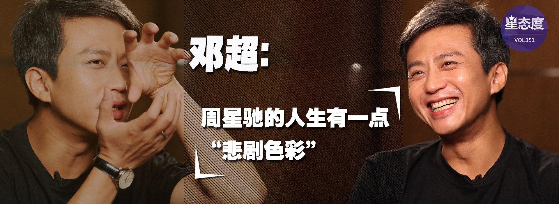 网易星态度_邓超