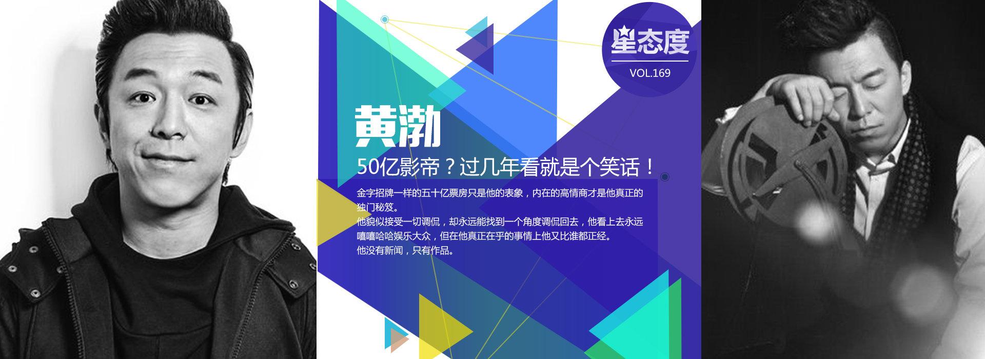 网易星态度_黄渤