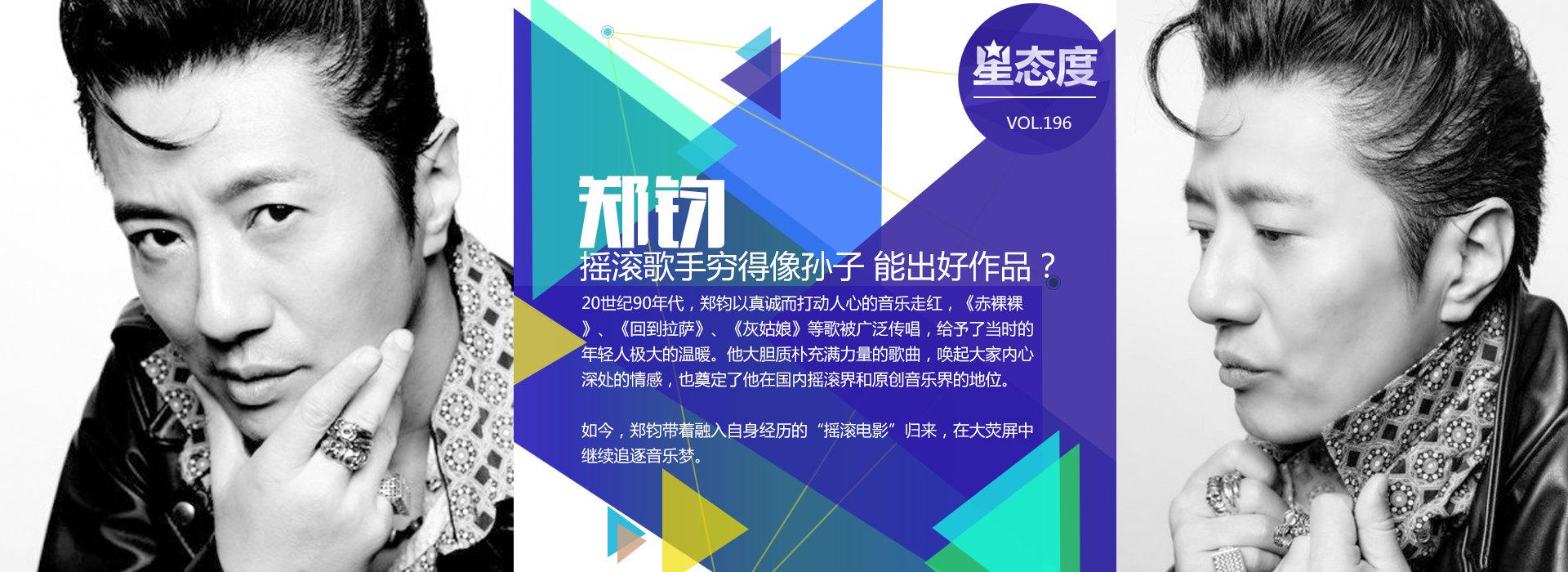 网易星态度_郑钧