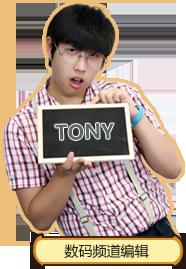 数码贱男第四季 TONY