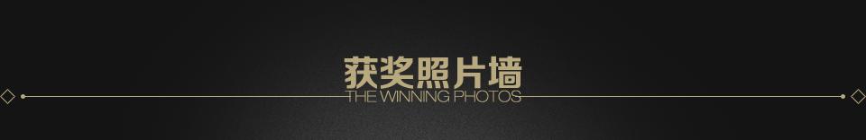 网易数码摄影大赛三周年纪念