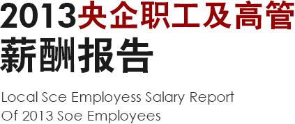 2013央企职工及高管薪酬报告