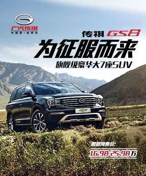 传祺GS8 为征服而来震撼预售价  16.98-25.98万旗舰级豪华大7座SUV