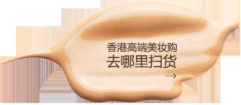 香港高端美妆购 去哪里扫货