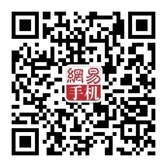 微信公共帐号 网易手机