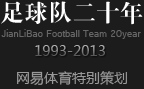 足球队二十年特别策划