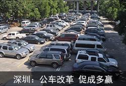 深圳公车改革促成多赢